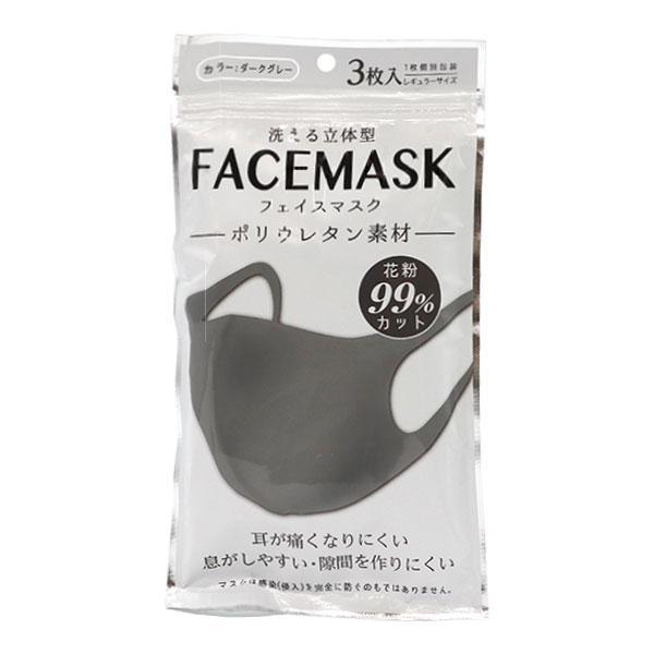 洗える立体型フェイスマスク/ダークグレー/レギュラーサイズ/3枚入/1枚個別包装/KKメディカル/マスク|shiraishiyakuhin