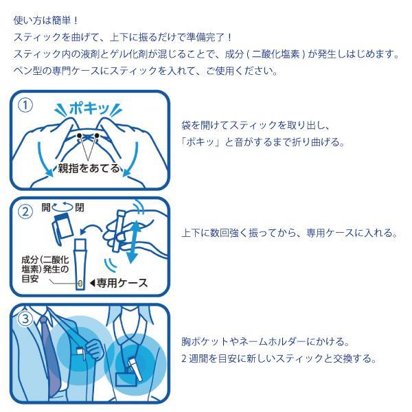 クレベリンG パワーセイバー ペンタイプ(専用ケース+スティック6本入り)/1.0g×6本/大幸薬品/ウイルス対策|shiraishiyakuhin|02