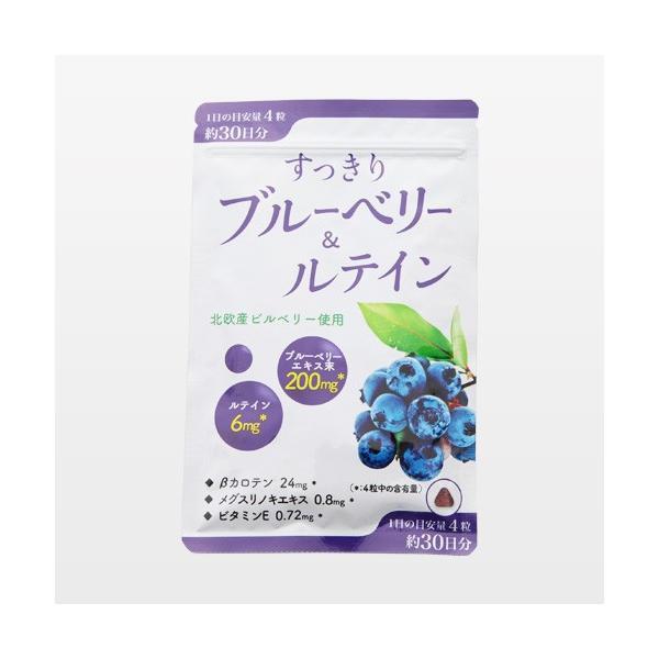 ※すっきりブルーベリー&ルテイン/120粒/ワイス shiraishiyakuhin 02