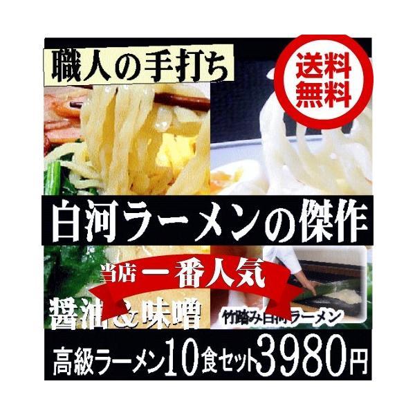 白河ラーメン 詰め合わせ ラーメン 送料無料 ご当地ラーメンの傑作 白河ラーメン10食セット醤油ラーメン5食 みそラーメン5食