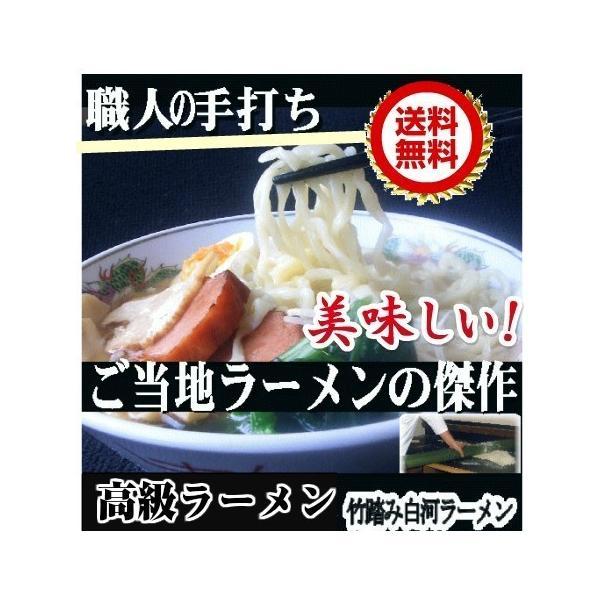 白河ラーメン 福島県産 特産品 名物商品 お土産 名産ギフト 白河ラーメン 送料無料 ギフト竹踏みラーメン10食  セール