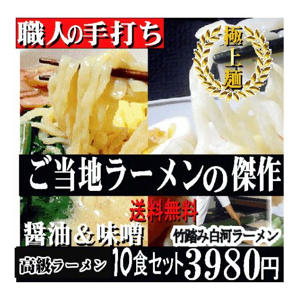ラーメン 高級ラーメン ご当地ラーメンの傑作 2種類 白河ラーメン10食セット醤油5食と味噌5食  ギフトセット 送料無料