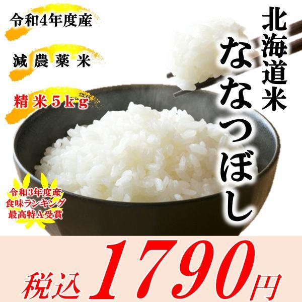 新米 米 お米 5kg 北海道産 ななつぼし 白米 低農薬米 令和3年産 東旭川産 特A 高橋さんのななつぼし