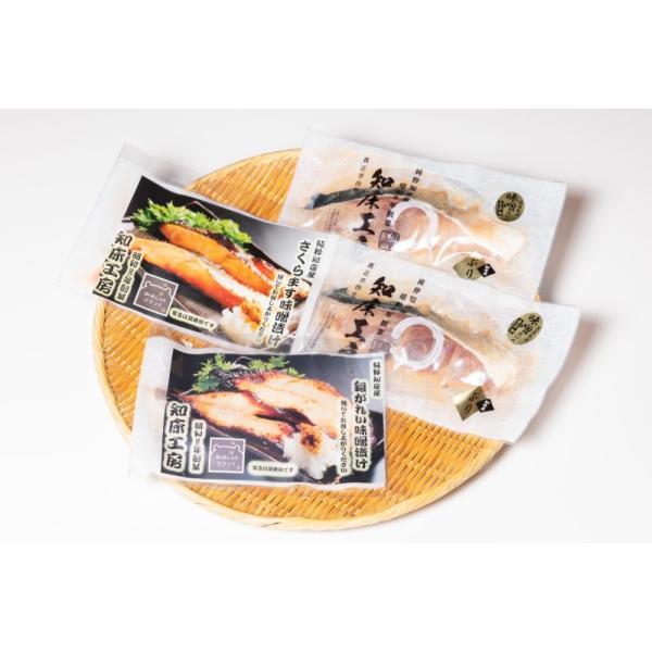 お中元 2021 ギフト 北海道 味噌漬け ぶり 銀がれい サクラマス 知床味噌漬け 高級