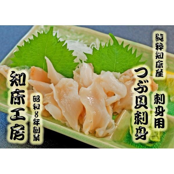 つぶ貝 刺身 北海道産 知床産 高級 120g 生食用 ギフト