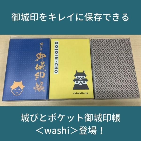 城びとポケット御城印帳<washi>(黄色・ブルー・シロ)|shirobito