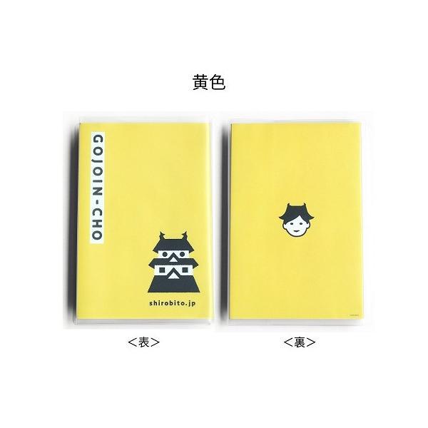 城びとポケット御城印帳<washi>(黄色・ブルー・シロ)|shirobito|04