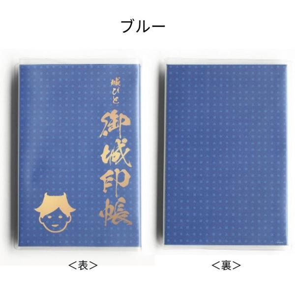 城びとポケット御城印帳<washi>(黄色・ブルー・シロ)|shirobito|05