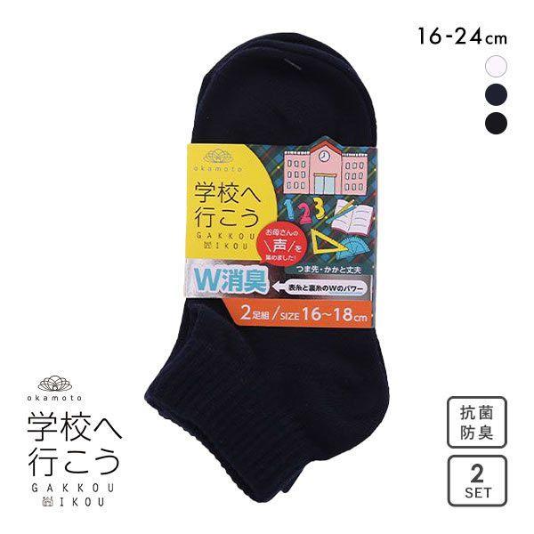 メール便(25)学校へ行こうお母さんの声を集めて作った丈夫なW消臭靴下ソックスショート丈2足組抗菌防臭スクール16-18cm19