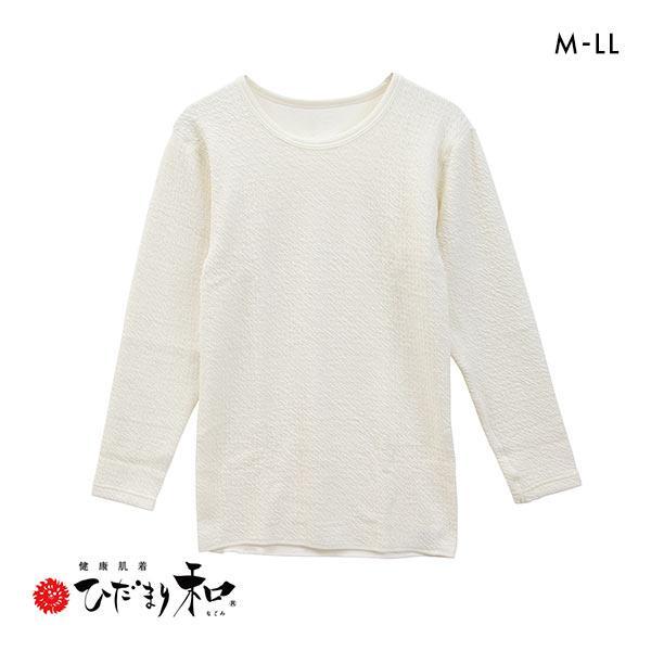 送料無料 (ひだまり和)健康肌着 メンズあったかインナー 長袖丸首 日本製[日本製 健康肌着 男性用 防寒]