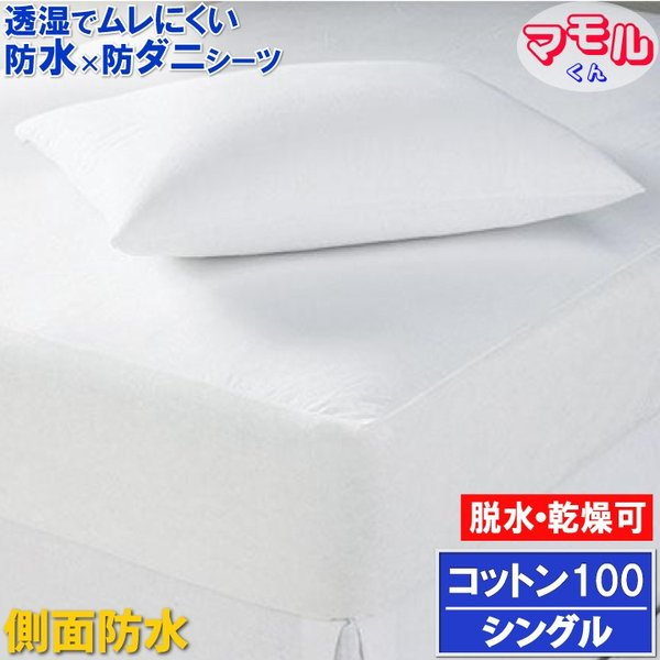 綿100% 呼吸する 側面防水 防水シーツ 防水 ボックスシーツ  ( シングル )100x200x35cm 防水×防ダニW効果  透湿性防水素材使用|shirokumacare