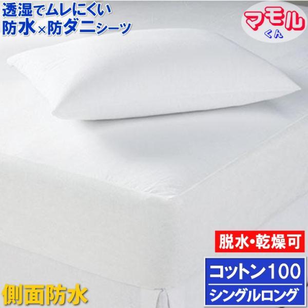 綿100% 呼吸する 側面防水 防水シーツ 防水 ボックスシーツ  ( シングル ロング)105x215x35cm 防水×防ダニW効果  透湿性防水素材使用|shirokumacare