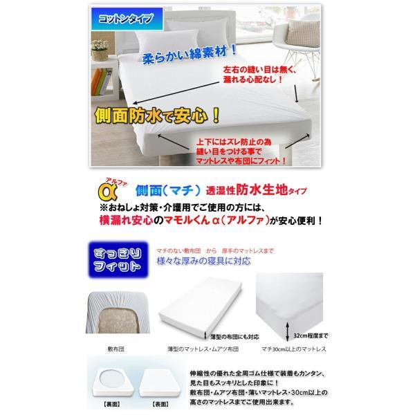 綿100% 呼吸する 側面防水 防水シーツ 防水 ボックスシーツ  ( シングル ロング)105x215x35cm 防水×防ダニW効果  透湿性防水素材使用|shirokumacare|02
