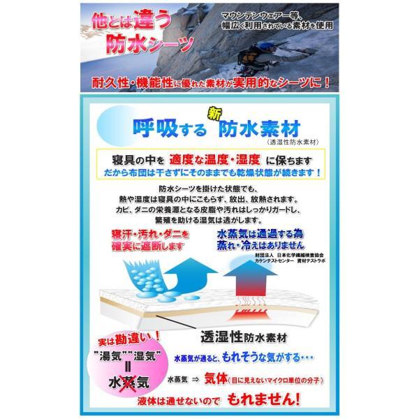 綿100% 呼吸する 側面防水 防水シーツ 防水 ボックスシーツ  ( シングル ロング)105x215x35cm 防水×防ダニW効果  透湿性防水素材使用|shirokumacare|03