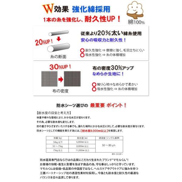 綿100% 呼吸する 側面防水 防水シーツ 防水 ボックスシーツ  ( シングル ロング)105x215x35cm 防水×防ダニW効果  透湿性防水素材使用|shirokumacare|06