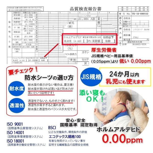 綿100% 呼吸する 側面防水 防水シーツ 防水 ボックスシーツ  ( シングル ロング)105x215x35cm 防水×防ダニW効果  透湿性防水素材使用|shirokumacare|08
