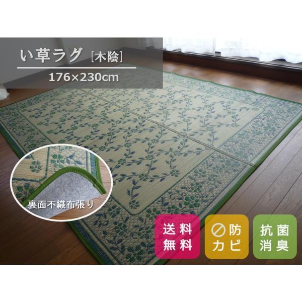 【送料無料】い草ラグマットござ 176×230cm 木陰(こかげ)※裏面不織布張り