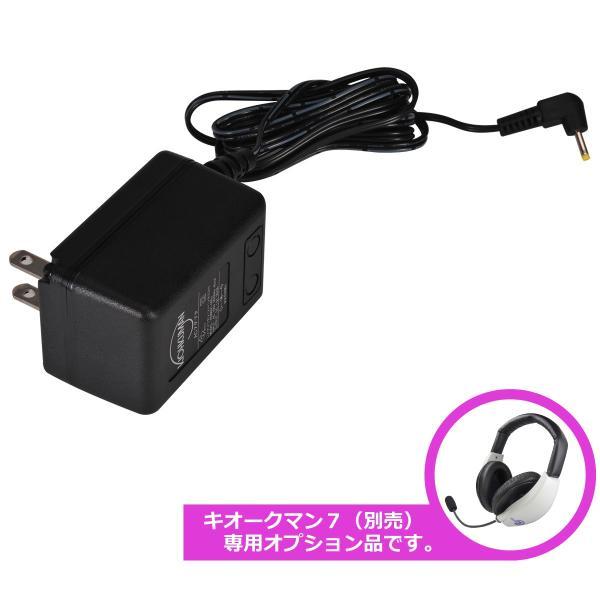 11024 キオークマン7専用ACアダプター KIOHKUMAN(きおーくまん)7|shiroshita