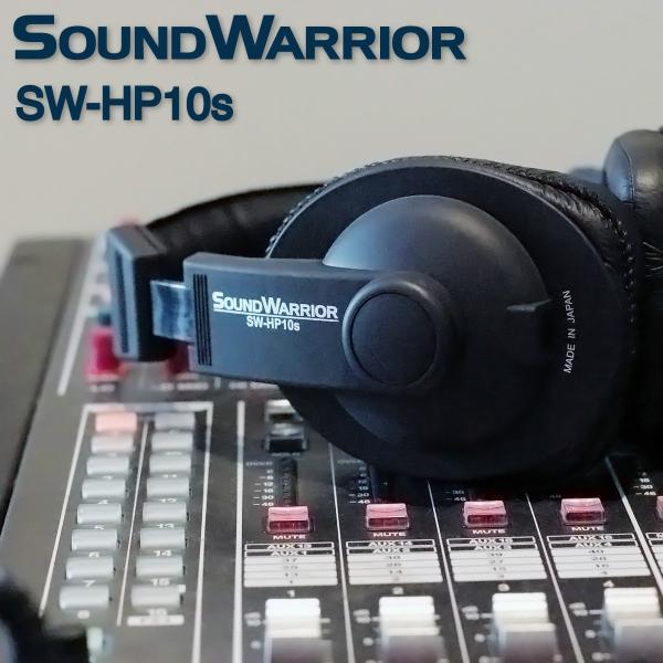 SOUNDWARRIOR モニターユース・ヘッドホン SW-HP10s|shiroshita