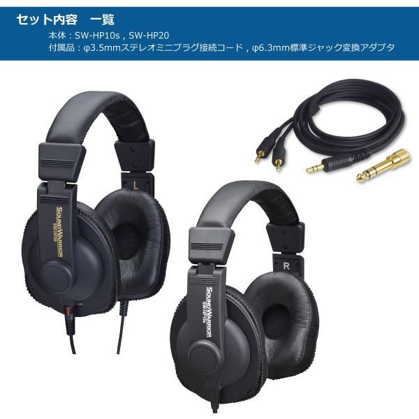 【レンタル品】ヘッドホン聴き比べセット/サウンドウォーリアーSOUND WARRIOR(さうんどうぉーりあ)|shiroshita|02