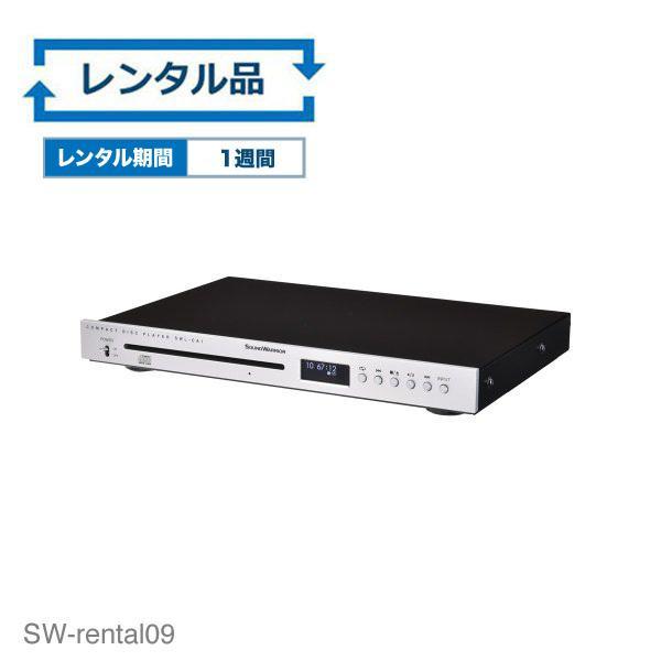 【レンタル品】SWL-CA1 CDプレーヤーお試し/サウンドウォーリアーSOUND WARRIOR(さうんどうぉーりあ)|shiroshita