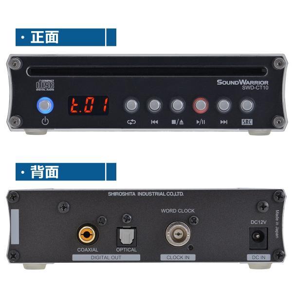 SWD-CT10 アップサンプリング機能付CDトランスポート[SW Desktop-Audioシリーズ]サウンドウォーリアーSOUND WARRIOR(さうんどうぉーりあ)|shiroshita|02