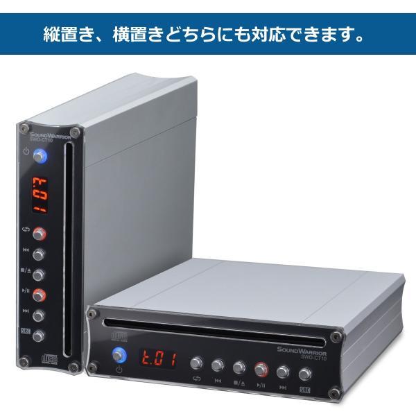 SWD-CT10 アップサンプリング機能付CDトランスポート[SW Desktop-Audioシリーズ]サウンドウォーリアーSOUND WARRIOR(さうんどうぉーりあ)|shiroshita|03