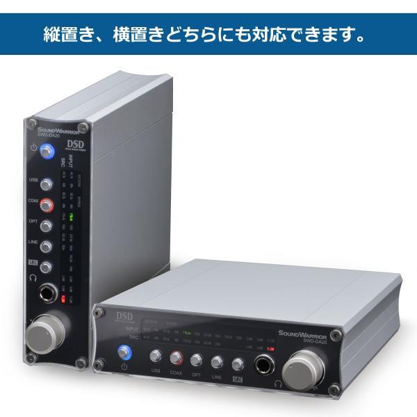 SWD-DA20 高機能USB D/Aコンバーター[SW Desktop-Audioシリーズ] サウンドウォーリアーSOUND WARRIOR(さうんどうぉーりあ) shiroshita 03