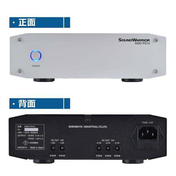 SWD-PS10 パワーサプライ[SW Desktop-Audioシリーズ] サウンドウォーリアーSOUND WARRIOR(さうんどうぉーりあ)|shiroshita|02