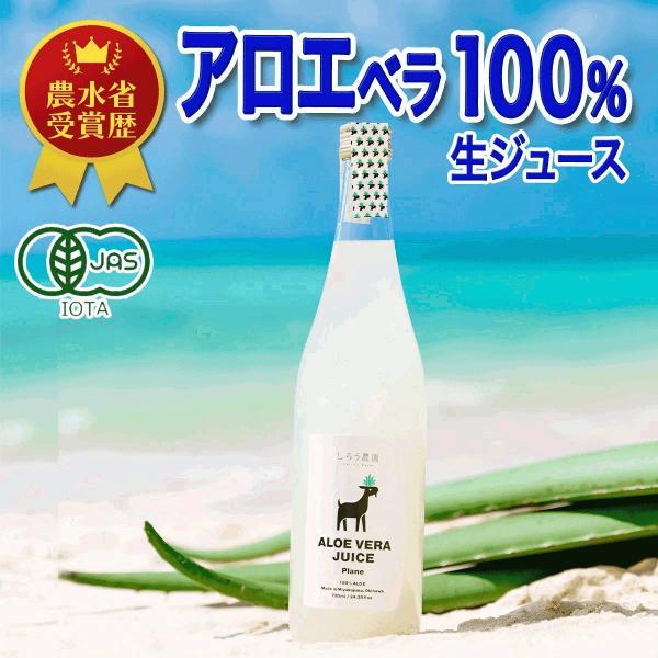 同時購入で送料無料☆宮古島の無農薬アロエベラ100%生 ジュース 720ml|shirounouen