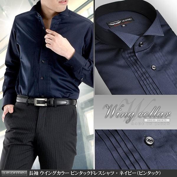 日本製 綿100% ウイングカラー ピンタックメンズドレスシャツ オセロ切替   ワイシャツ 長袖 フォーマル パーティー タキシード|shirt-style