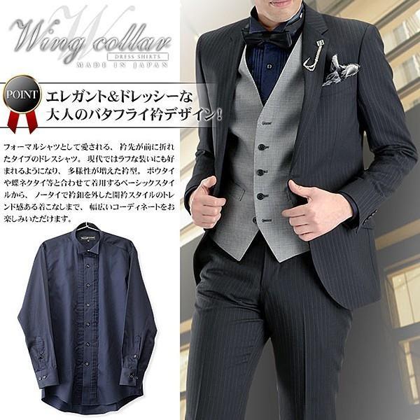 日本製 綿100% ウイングカラー ピンタックメンズドレスシャツ オセロ切替   ワイシャツ 長袖 フォーマル パーティー タキシード|shirt-style|02