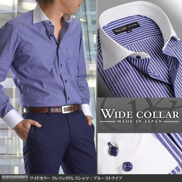 メンズ ワイシャツ 長袖 日本製 綿100% ワイドカラー ロンドンストライプ クレリック ドレスシャツ ブルー ...