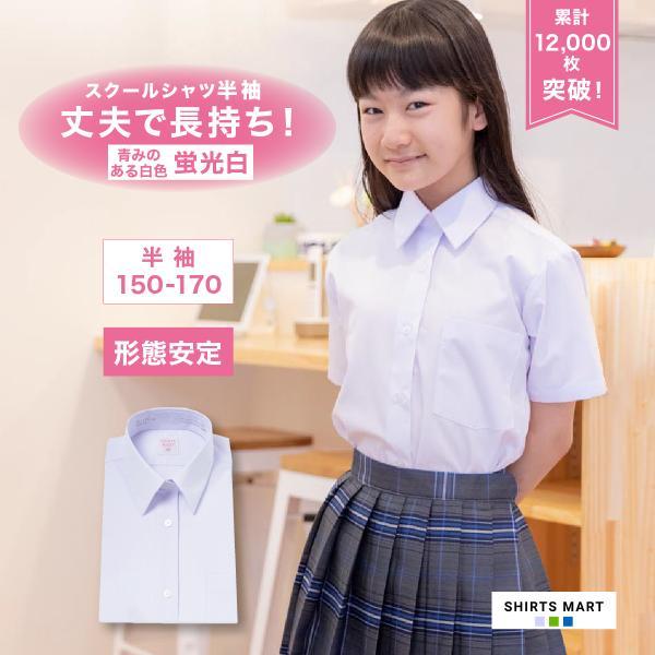 スクールシャツ 半袖 女子 学生服 1000円クーポン対象 蛍光白 防汚加工 形態安定|shirts-mart