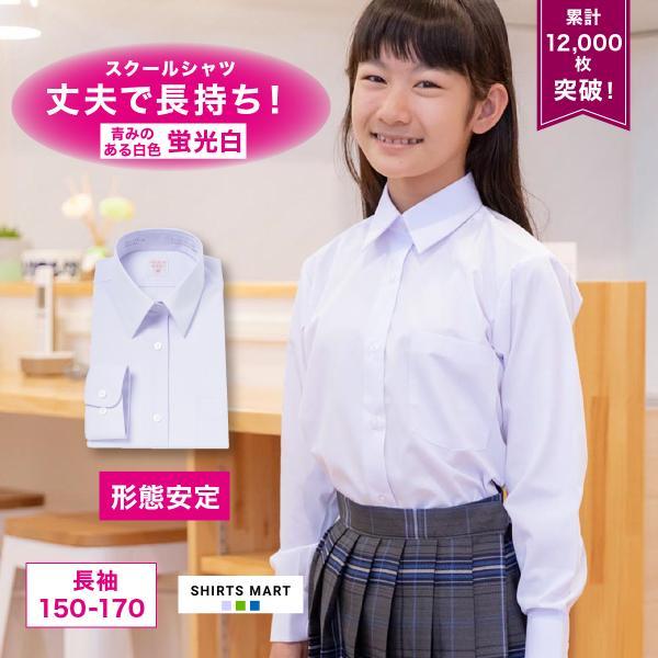 スクールシャツ女子長袖ブラウス学生服白形態安定小学生中学生サイズ150155160165170A体