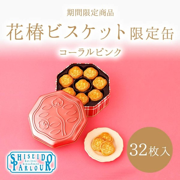 花椿ビスケット32枚入 限定缶コーラルピンク