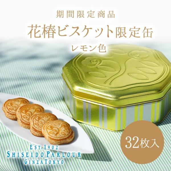 花椿ビスケット32枚入 限定缶 レモン色