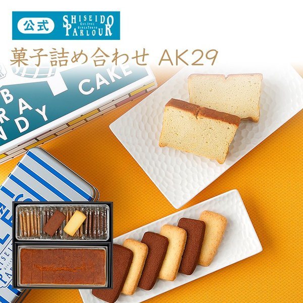 菓子詰め合わせ AK28