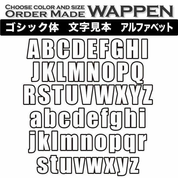アルファベット1文字 アイロン ワッペン(オーダー総刺繍/ゴシック体/50mm)|shishuatelier|03