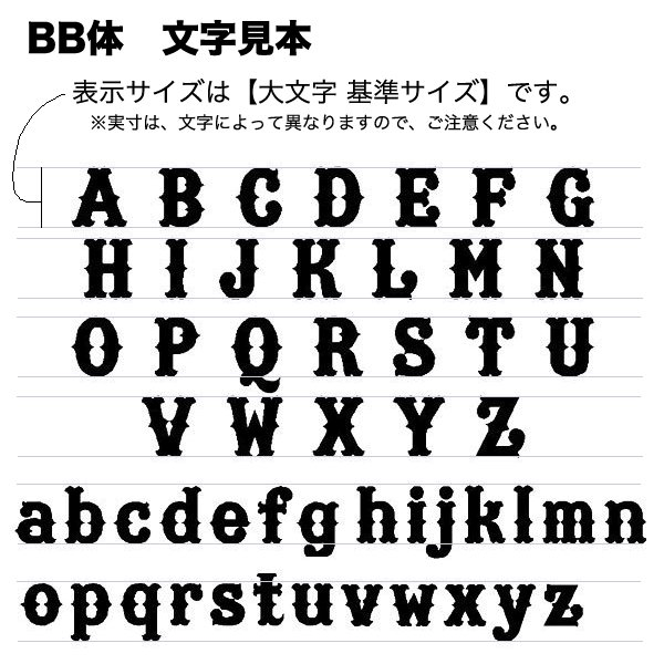 総刺繍アルファベット(BB体50mm)オーダー1文字ワッペン/42色/アイロン接着 オリジナル・ユニフォームのネーム(名入れ)に|shishuatelier|03