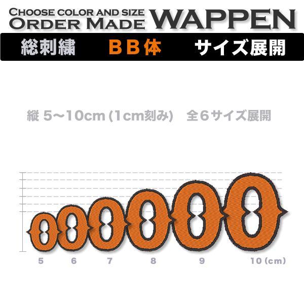 総刺繍アルファベット(BB体50mm)オーダー1文字ワッペン/42色/アイロン接着 オリジナル・ユニフォームのネーム(名入れ)に|shishuatelier|06