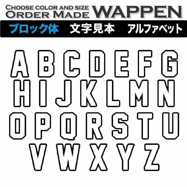 総刺繍アルファベット(ブロック体50mm)オーダー1文字ワッペン/42色/アイロン接着 オリジナル・ユニフォームのネーム(名入れ)に|shishuatelier|04