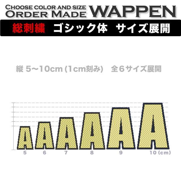 総刺繍アルファベット(ブロック体50mm)オーダー1文字ワッペン/42色/アイロン接着 オリジナル・ユニフォームのネーム(名入れ)に|shishuatelier|06