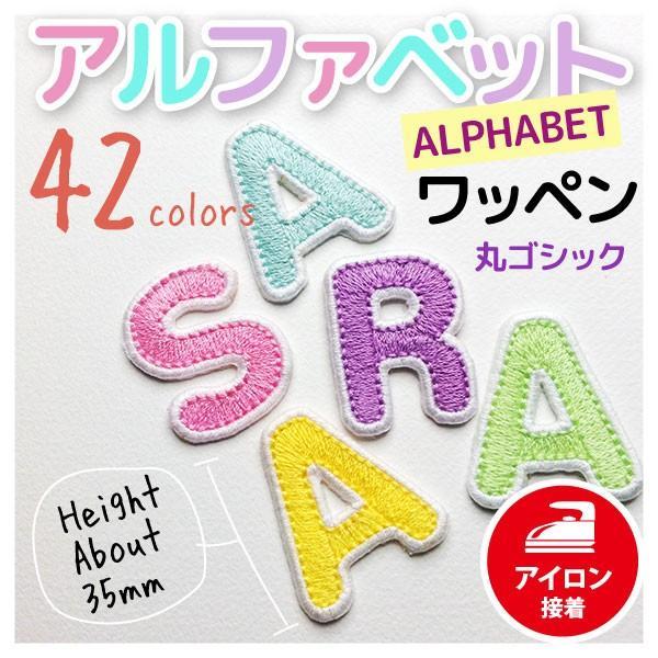 かわいいアルファベットワッペン アイロン接着 総刺繍 (丸ゴシック体/40色)オーダー オリジナルのお名前ワッペン アップリケ(刺しゅう)|shishuatelier