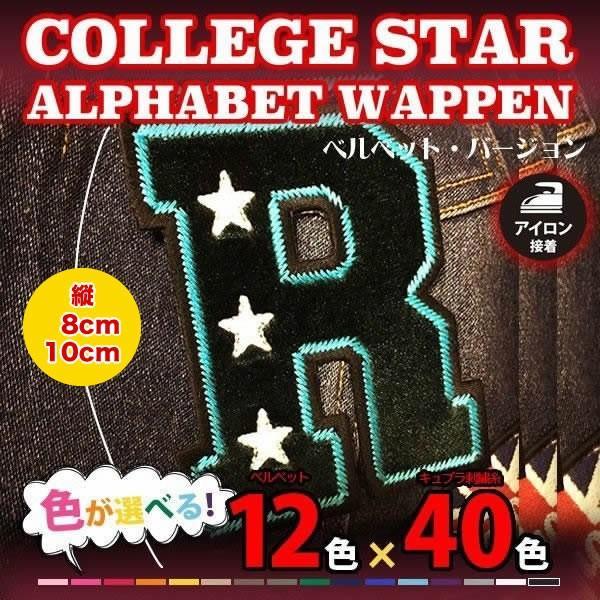 ベルベットカレッジスター 8cm ふち刺繍オーダー アルファベット アイロン接着ワッペン/スタジャン、パーカー、トレーナーに|shishuatelier