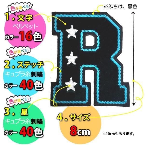 ベルベットカレッジスター 8cm ふち刺繍オーダー アルファベット アイロン接着ワッペン/スタジャン、パーカー、トレーナーに|shishuatelier|02
