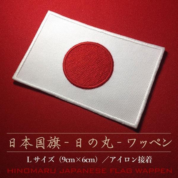 日の丸 刺繍ワッペン 日本国旗 Lサイズ(9cm×6cm)|shishuatelier