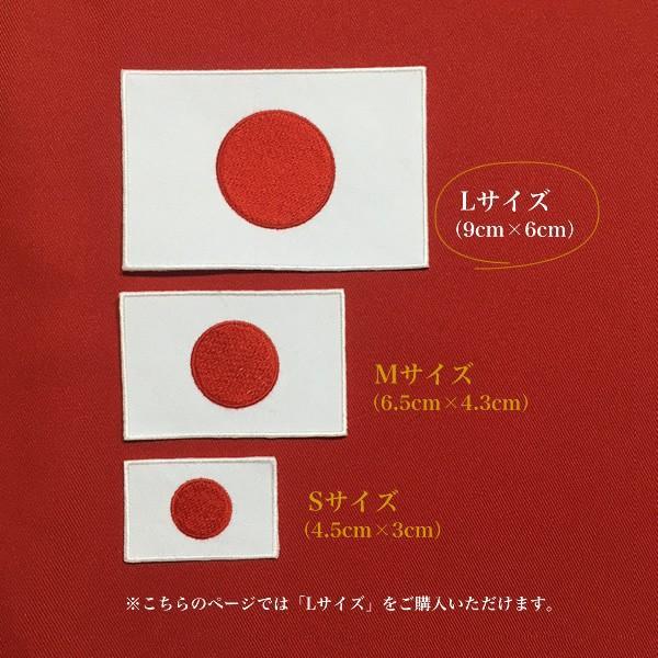 日の丸 刺繍ワッペン 日本国旗 Lサイズ(9cm×6cm)|shishuatelier|02