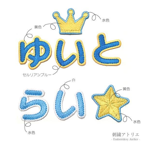 かわいいひらがなワッペン 総刺繍 アイロン接着 丸ゴシック体(刺しゅう)/色が選べる・お名前オリジナルオーダー/入園・入学|shishuatelier|09