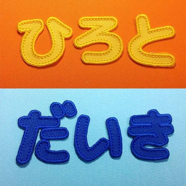 プチプラ! アイロン接着ひらがなワッペン ふち刺繍(丸ゴシック体/16色)オリジナルお名前アイロン接着アップリケ|shishuatelier|04